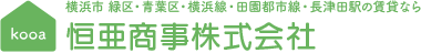 横浜市 緑区・青葉区・横浜線・田園都市線・長津田駅の賃貸なら恒亜商事